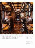 不想下車!洋溢幸福感的日本觀光火車:從火車體驗日本獨有的款待之心,活化地方的..