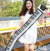 手卷鋼琴88鍵便攜式軟折疊成人初學者家用電子琴學生入門鍵盤zzy7679『美鞋公社』