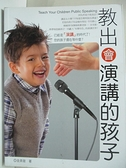 【書寶二手書T8/親子_DNR】教出會演講的孩子_金美敬