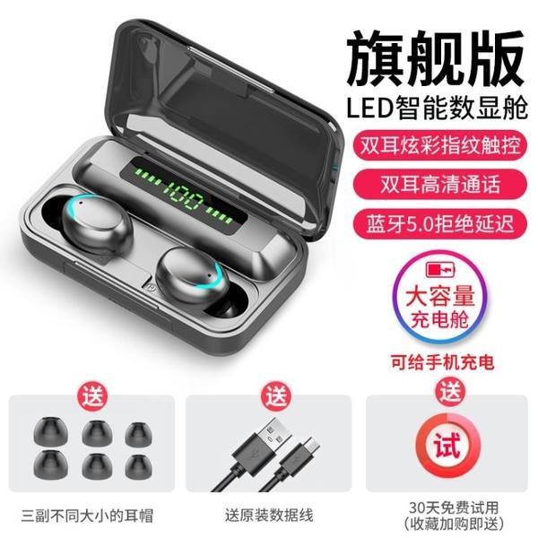 【現貨】藍芽耳機 無線雙耳5.0運動跑步開車超長待機一對迷你隱形微小型入耳式適用蘋果安卓