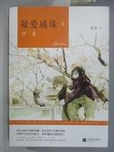 【書寶二手書T7/一般小說_DJ9】凝愛成珠(1):歸來_尼卡