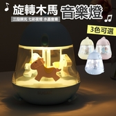 旋轉木馬夜燈 USB充電 床頭燈 音樂盒 LED小夜燈 旋轉木馬 小夜燈 禮物【RS899】