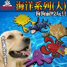 此商品48小時內快速出貨》美國Tuffy》狗狗耐咬玩具海洋系列(大)