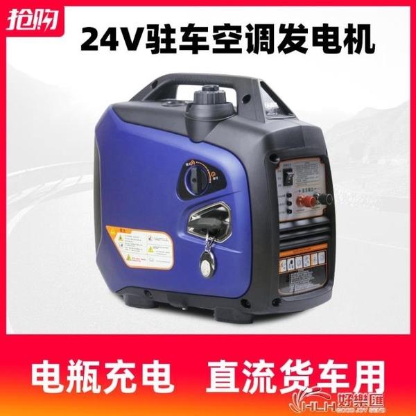 自啟自停24V直流駐車空調汽油發電機貨車電瓶充電小迷型靜音變頻 好樂匯