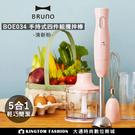 日本BRUNO BOE034 手持式四件...