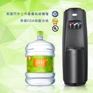 立冰溫熱飲水機【麥飯石桶裝水】30桶