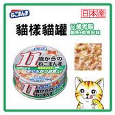 【日本直送】日本國產-貓樣貓罐-11歲老貓-鮪魚+柴魚口味 80g-53元 可超取(C002E67)