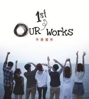 平原習作 OUR 1ST WORKS CD(購潮8)