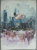【書寶二手書T2/一般小說_HRG】泡沫宇宙-霧與雪之歌_克蘿蒂亞‧格雷