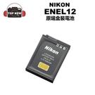Nikon ENEL12 EN─EL12 原廠電池
