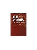 二手書博民逛書店《前進克里姆林 --Operation Solo--The FBI's Man in the Kremlin》 R2Y ISBN:9574690725