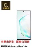 SAMSUNG Galaxy Note 10+ 256GB 空機 板橋實體門市 【吉盈數位商城】歡迎詢問免卡分期