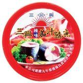 三興 辣味 茄汁 鯖魚 230g(3入)/組