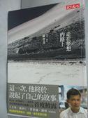 【書寶二手書T7/勵志_LGG】走在夢想的路上_謝哲青