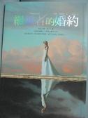 【書寶二手書T5/翻譯小說_LNB】繼承者的婚約_艾咪.英格爾