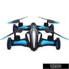 陸空兩用飛機航拍無人機兩棲飛行車耐摔充電能飛能跑男孩玩具禮物   【全館免運】