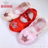 舞鞋 舞蹈鞋兒童女軟底練功貓爪鞋公主寶寶跳舞鞋女童粉色幼兒芭蕾舞鞋 夢幻衣都