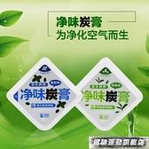 汽車凈味炭膏車載香水固體香膏薰車內碳膏持久淡香氛除甲醛去異味 風馳