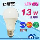 【E極亮LED照明】LED球泡13W【LED燈泡 13W 全電壓 白光 自然光 黃光 可選 -《HY生活館》