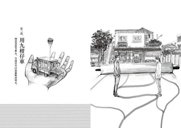 用九柑仔店3:迷宮的抉擇