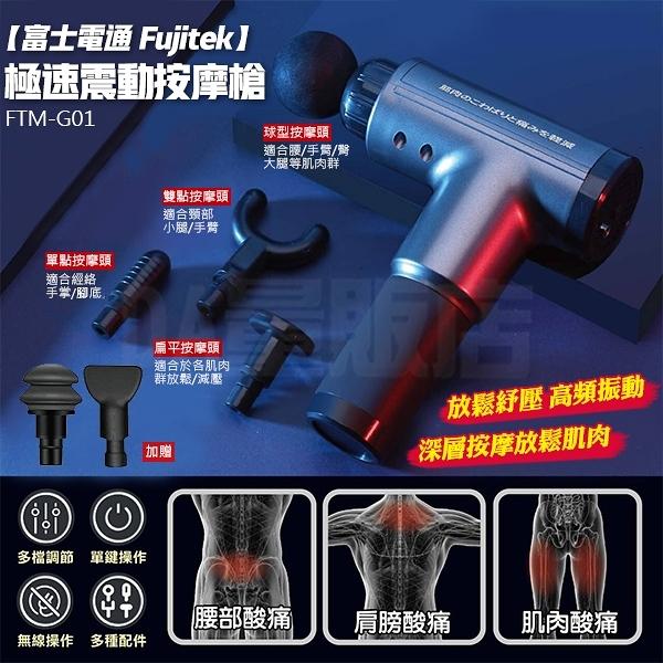 按摩槍 筋膜槍 電動按摩器 保固一年 附4按摩頭 按摩器 頸間 肩頸 腿 手 放鬆 運動 健身
