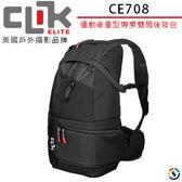 ★百諾展示中心★CLIK ELITE  CE708美國戶外攝影品牌 運動者重型ProBody Sport 專業雙肩後背包