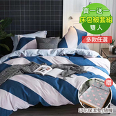 【BELLE VIE】舒柔棉雙人床包被套四件組(贈保潔墊)藍色賓利(送保潔墊X1)