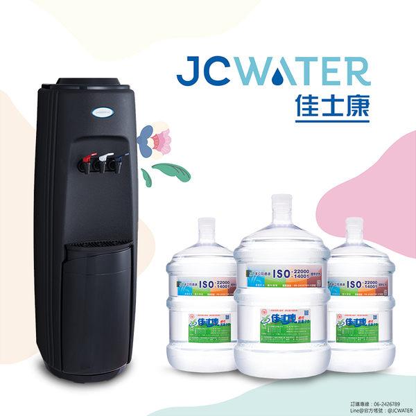 佳士康 直立冰冷熱桶裝式飲水機 搭配20桶鹼性鈣離子水 優惠促銷價