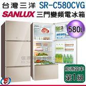 【信源】580公升 SANLUX台灣三洋采晶玻璃變頻三門電冰箱 SR-C580CVG