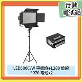 GODOX 神牛 LED500C/W 平板燈+L288 燈架+ F970 電池x2 行動電池組 直播 遠距教學 視訊 (公司貨)