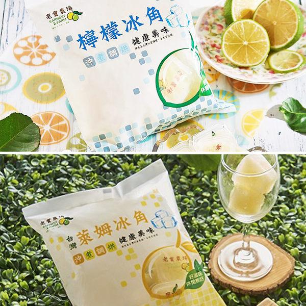 【老實農場】檸檬冰角&萊姆冰角任選4袋組
