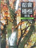 【書寶二手書T9/少年童書_CUD】都會種樹圖鑑(上):100個種樹懶人包_張蕙芬