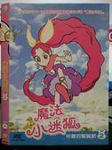 挖寶二手片-X12-070-正版DVD*動畫【魔法小迷狐-仲夏的聖誕節(2)】-國語發音