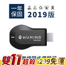 AnyCast HDMI無線投影傳輸器