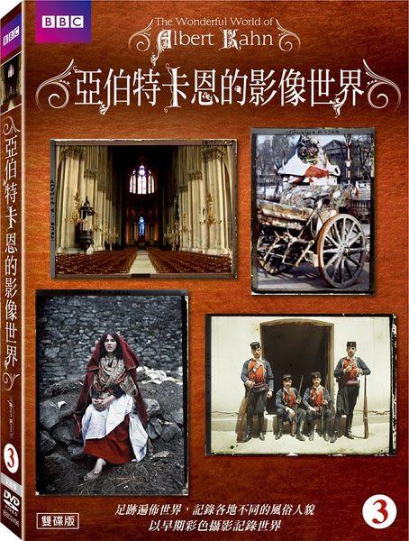 BBC 亞伯特卡恩的影像世界 第三集 雙DVD (音樂影片購)