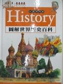 【書寶二手書T1/百科全書_EF5】History圖解世界歷史百科_原價500_Jacqueline Dineen