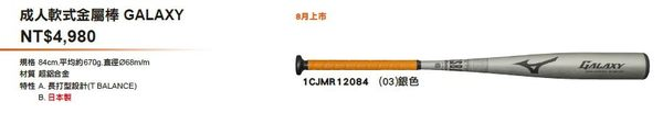 [陽光樂活]MIZUNO 美津濃 成人軟式金屬棒 鋁棒 GALAXY 長打型 日本製1CJMR12084 (03)銀色