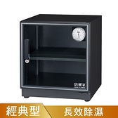 EC數位 防潮家 D-60C 電子防潮箱 指針型 59公升 氣密箱 氣密櫃 乾燥箱 收納櫃 防潮櫃 除濕櫃 除濕箱