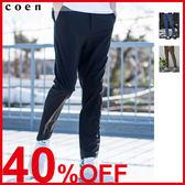 男西裝褲 尼龍PU 錐形褲 鬆緊褲 日本品牌【coen】