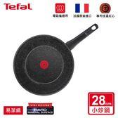 法國特福Tefal 行星系列28CM陶瓷小炒鍋
