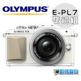 【送SD32G.雙原電組】OLYMPUS E-PL7 + 14-42mm EZ + 40-150mm 雙鏡組 元佑公司貨 另有閃燈超值加購價