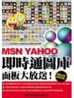 二手書博民逛書店《MSN、YAHOO即時通圖庫、面板大放送》 R2Y ISBN: