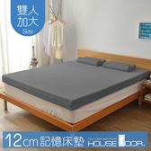 House Door 大和抗菌防螨布套 12cm記憶床墊-雙大6尺(質感灰)