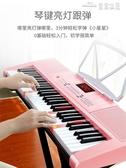 (快出)女孩粉色電子琴成人兒童幼兒初學者入門61鋼琴鍵成年專業琴88YYJ
