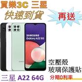 三星 Galaxy A22 5G 手機 4G/64G,送 空壓殼+玻璃保護貼,Samsung SM-A226,分期0利率