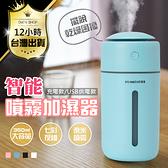 【免運 奈米噴霧加濕器 精油香氛】冷氣房必備 水氧機 香薰機 噴霧器 車用芳香機 香氛機