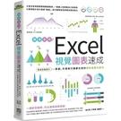 職場急用!Excel視覺圖表速成:會這招最搶手,新創、外商與行銷都在用的資料視覺