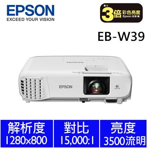 EPSON-EB專業投影機