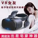 VR眼鏡 VR眼鏡全景超清3D電影院虛擬性現實手機用品VR女友體感自蔚一體 快速出貨