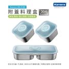 附蓋料理盒組 for Kamera 時尚蒸煮飯盒(HD-2140)
